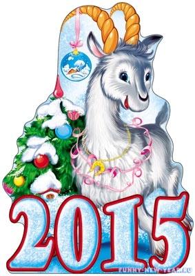Плакат своими руками на новый год 2015