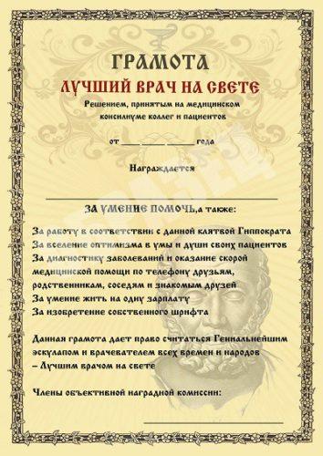 Сертификат - «Лучшему доктору»