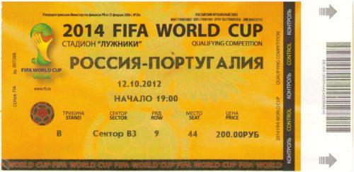 Билет на футбольный матч