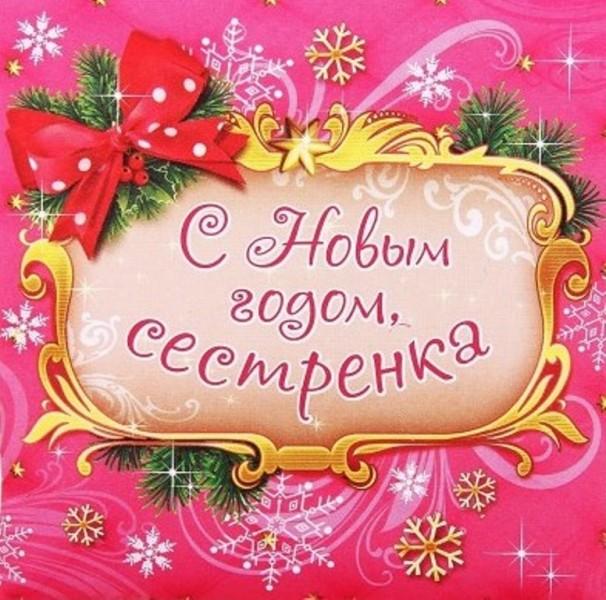 Новогодние поздравления сестру