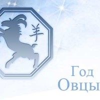 Гороскоп на 2015 год для Козы (Овцы)