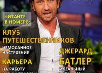 личный журнал