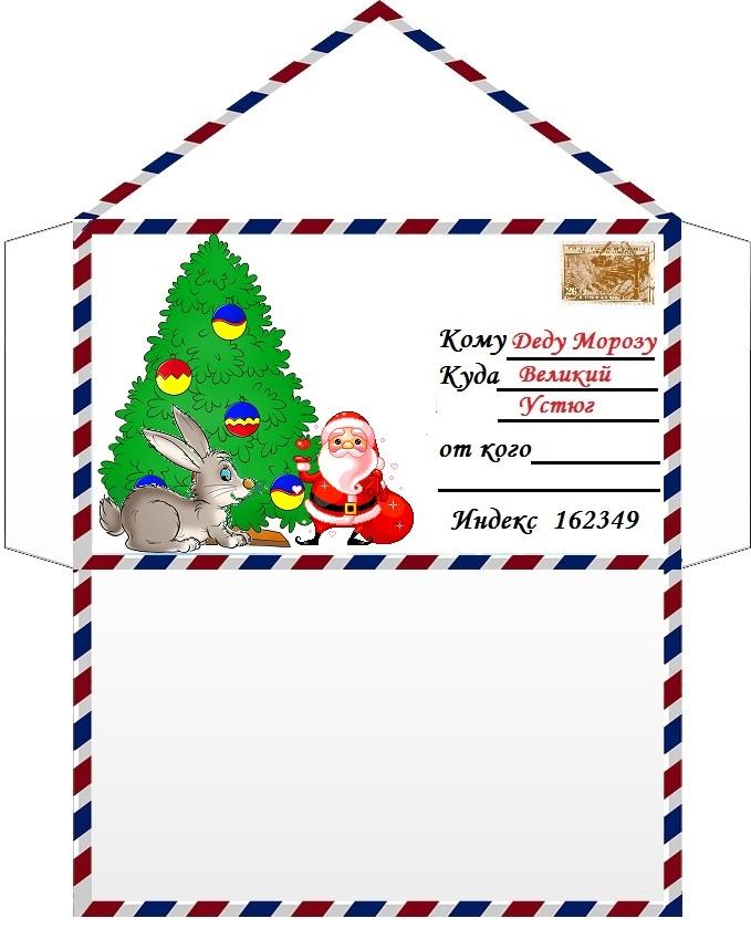 Картинки конверт для письма для детей