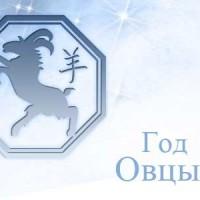 Гороскоп на 2019 год для Козы (Овцы)