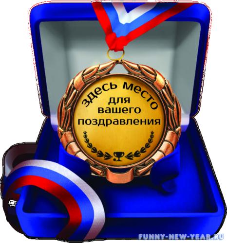 медаль под заказ